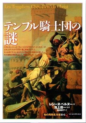 テンプル騎士団の謎 (「知の再発見」双書 104)