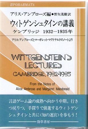 ウィトゲンシュタインの講義 ケンブリッジ 1932−1935年 (双書プロブレーマタ)