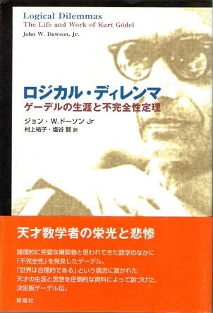 ロジカル・ディレンマ ゲーデルの生涯と不完全性定理