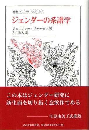 ジェンダーの系譜学 (叢書・ウニベルシタス 986)