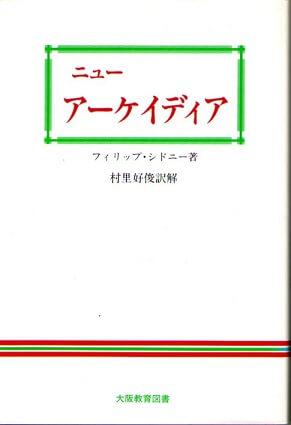 ニュー・アーケイディア (ペンブルック伯爵夫人のアーケイディア 第1巻)