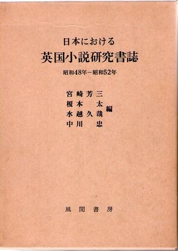日本における英国小説研究書誌 昭和48年−昭和52年