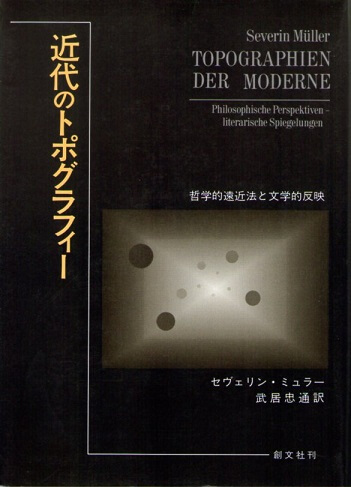 近代のトポグラフィー 哲学的遠近法と文学的反映