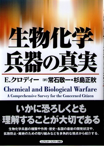 生物化学兵器の真実