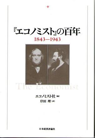 『エコノミスト』の百年 1843−1943