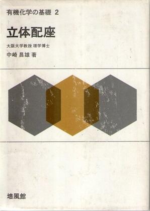 立体配座 (有機化学の基礎 2)