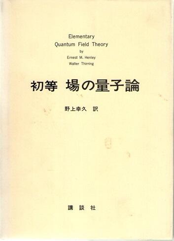 初等 場の量子論