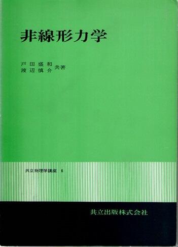 非線形力学 (共立物理学講座 6)