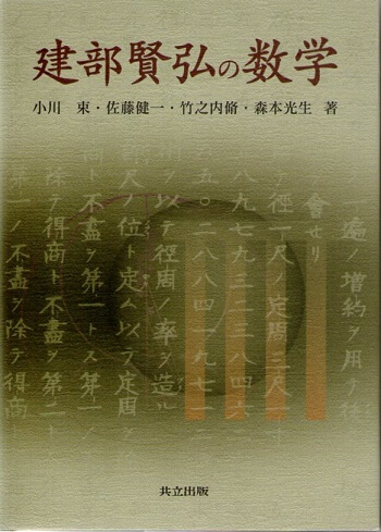 建部賢弘の数学