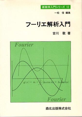 フーリエ解析入門 (新数学入門シリーズ 12)