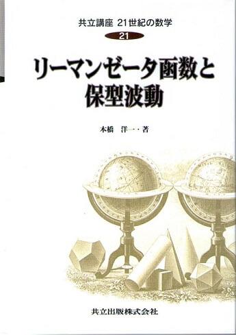 リーマンゼータ函数と保型波動 (共立講座 21世紀の数学 21)