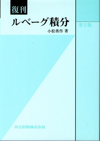 復刊 ルベーグ積分 第2版