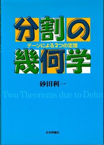 分割の幾何学 デーンによる2つの定理