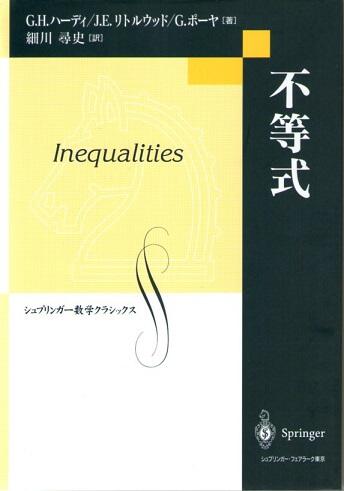 不等式 (シュプリンガー数学クラシックス 11)
