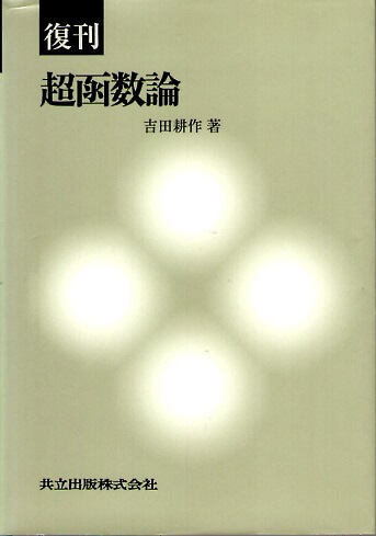 復刊 超函数論