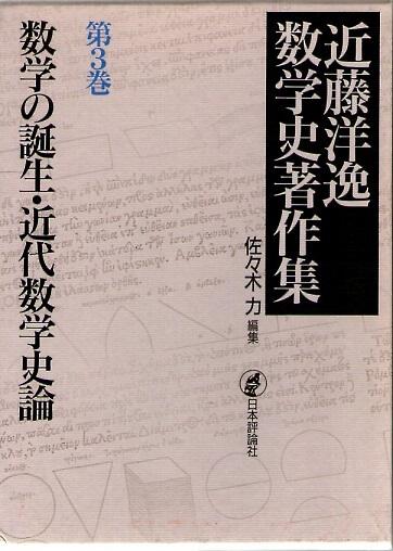 近藤洋逸数学史著作集 3 数学の誕生・近代数学史論