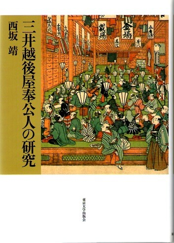 三井越後屋奉公人の研究