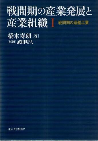 戦間期の産業発展と産業組織 1 戦間期の造船工業