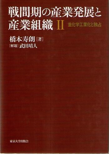 戦間期の産業発展と産業組織 2 重化学工業化と独占