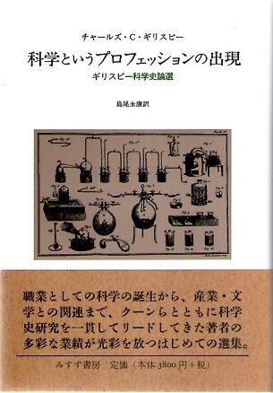 科学というプロフェッションの出現 ギリスピー科学史論選