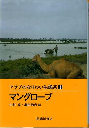 アラブのなりわい生態系 3 マングローブ