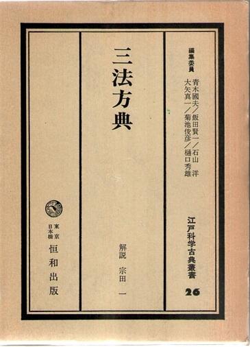 三法方典 (江戸科学古典叢書 26)