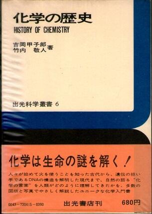 化学の歴史 (出光科学叢書 6)