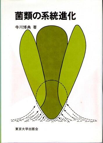 菌類の系統進化