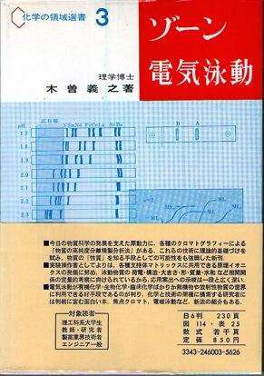 ゾーン電気泳動 イオニクスの新しいこころみ (化学の領域選書 3)