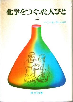 化学をつくった人びと (上下巻2冊揃)