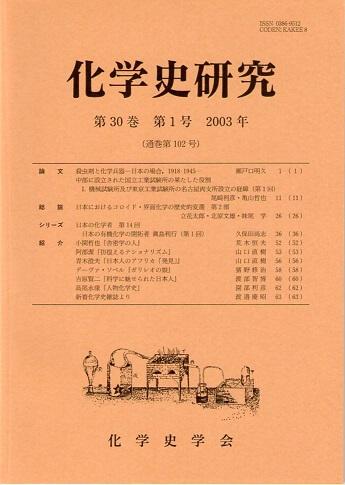 化学史研究 2003年 第30巻第1号(通巻第102号)