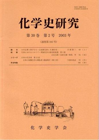 化学史研究 2003年 第30巻第2号(通巻第103号)