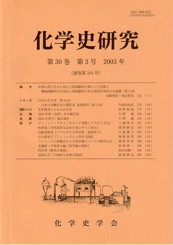 化学史研究 2003年 第30巻第3号(通巻第104号)