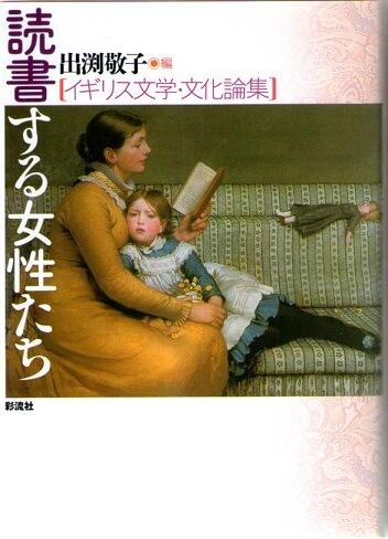 読書する女性たち イギリス文学・文化論集