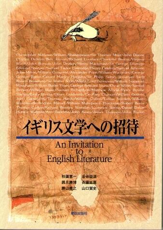 イギリス文学への招待