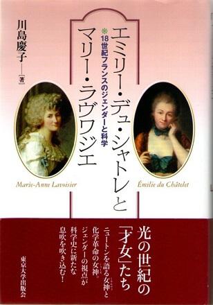 エミリー・デュ・シャトレとマリー・ラヴワジエ 18世紀フランスのジェンダーと科学