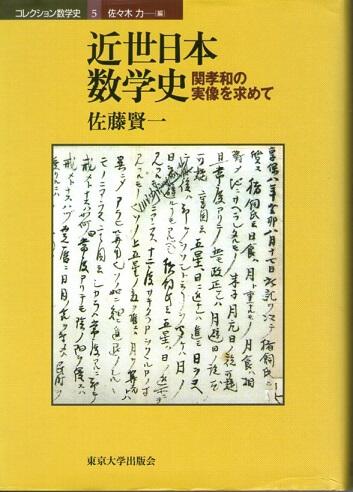 近世日本数学史 関孝和の実像を求めて (コレクション数学史 5)