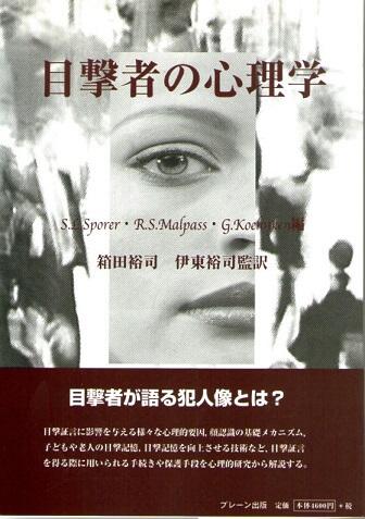 目撃者の心理学