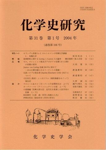 化学史研究 2004年 第31巻第1号(通巻第106号)