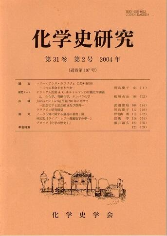 化学史研究 2004年 第31巻第2号(通巻第107号)