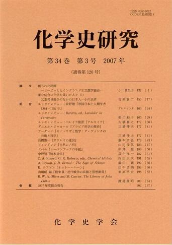 化学史研究 2007年 第34巻第3号(通巻第120号)
