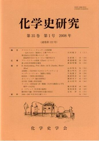化学史研究 2008年 第35巻第1号(通巻第122号)