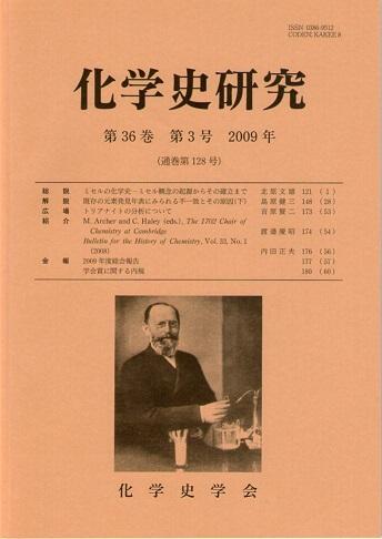 化学史研究 2009年 第36巻第3号(通巻第128号)