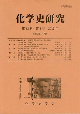 化学史研究 2011年 第38巻第3号(通巻第136号)