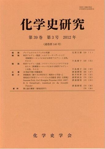 化学史研究 2012年 第39巻第3号(通巻第140号)