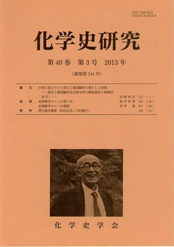 化学史研究 2013年 第40巻第3号(通巻第144号)