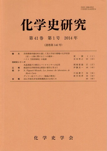 化学史研究 2014年 第41巻第1号(通巻第146号)