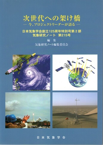 気象研究ノート 第215号(2007) 次世代への架け橋−今、プロジェクトリーダーが語る (日本気象学会創立125周年特別号第2部)