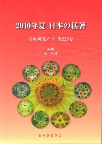 気象研究ノート 第225号(2012) 2010年夏日本の猛暑