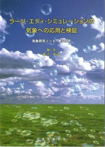 気象研究ノート 第219号(2008) ラージ・エディ・シミュレーションの気象への応用と検証